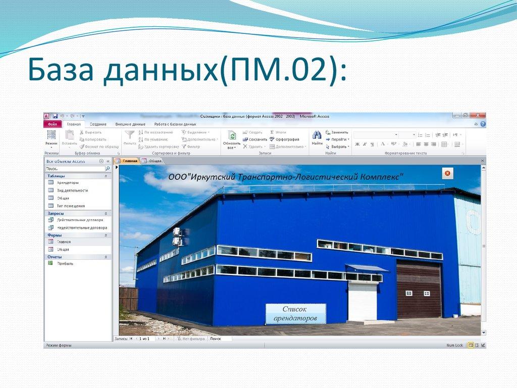 Отчет по производственной практике Программный продукт для   База данных ПМ 02