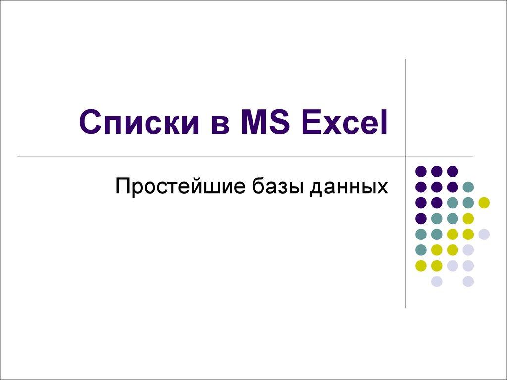 базы данных excel и работа с ними курсовая