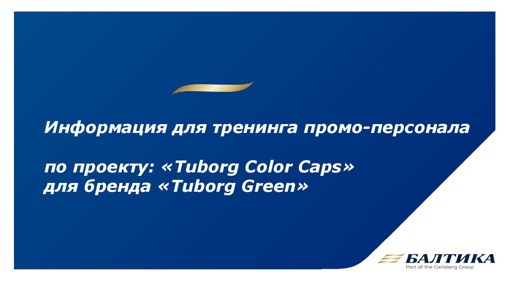 Информация для тренинга промо-персонала по проекту: «Tuborg Color Caps» для бренда «Tuborg Green»