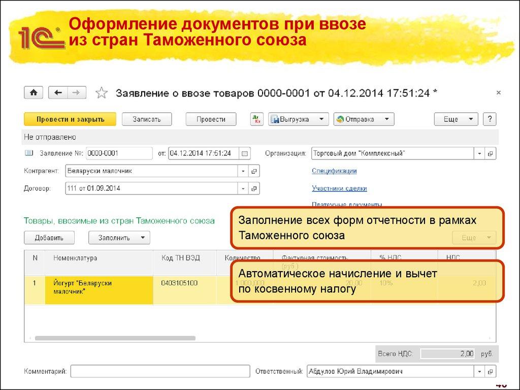 таможенное оформление при импорте из украины часть