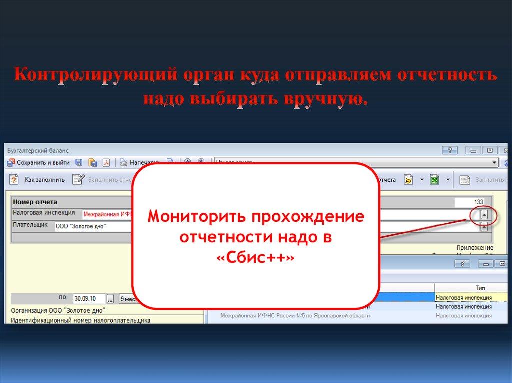 сбис отзывы электронная отчетность