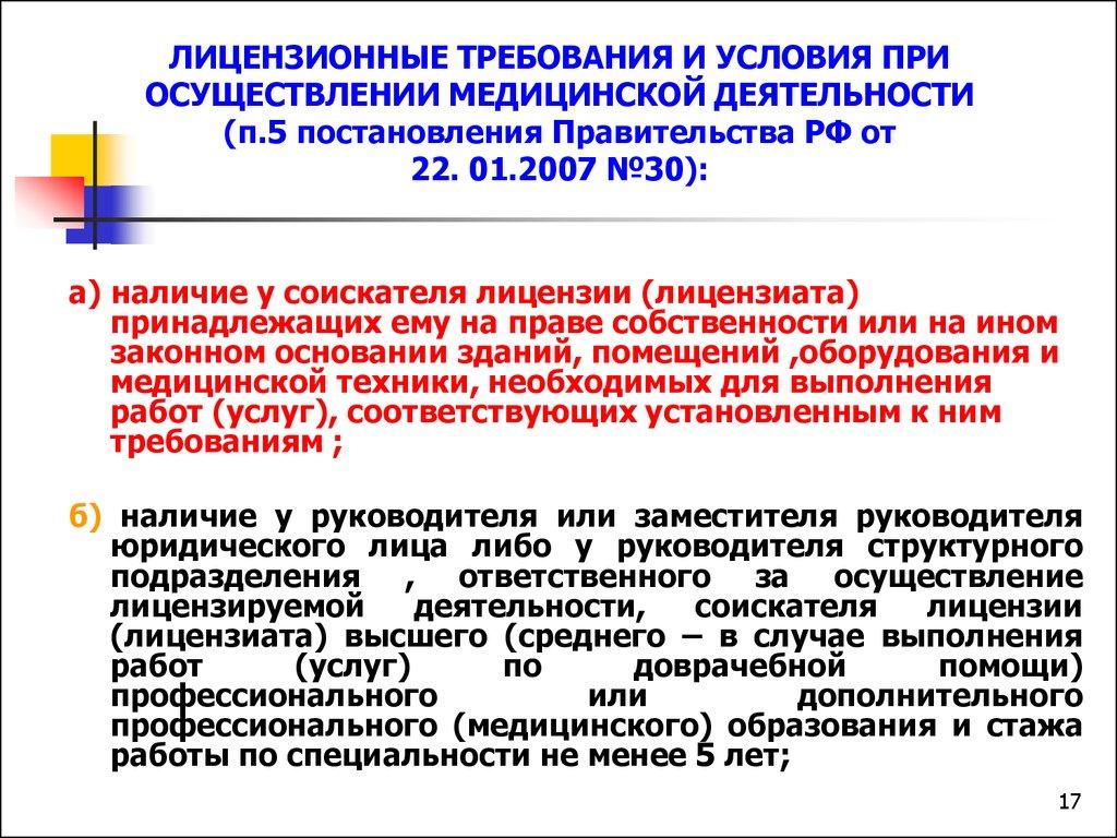 лицензионная комиссия медицинской деятельности