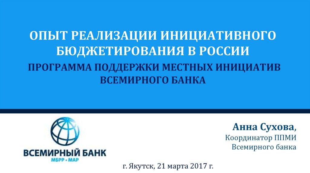 программа поддержки местных инициатив амурской области