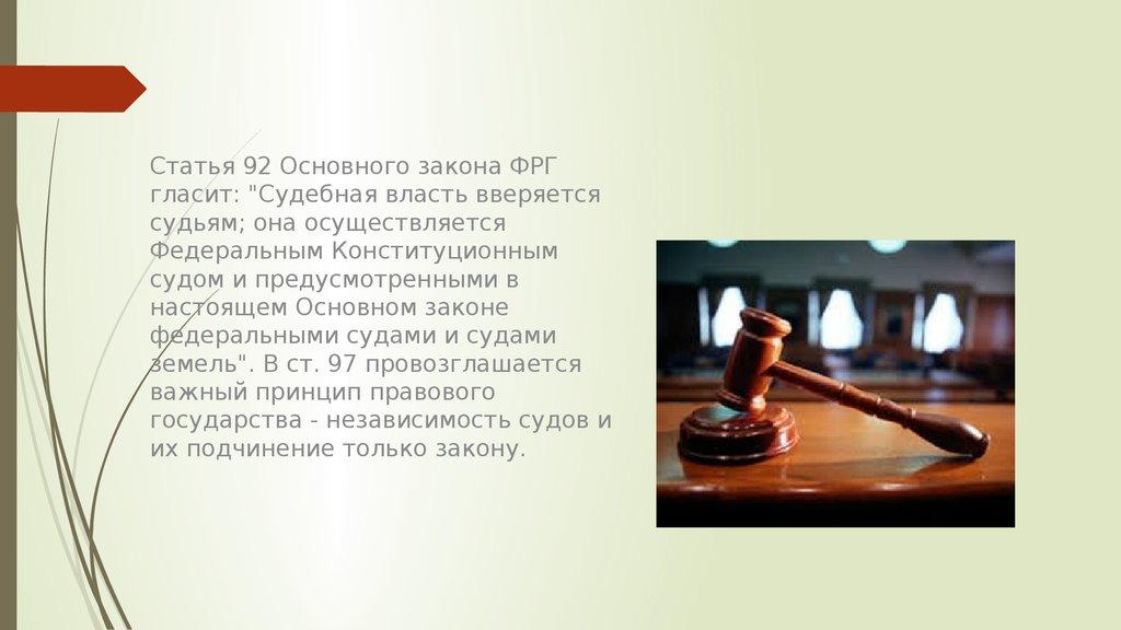 судебная система фрг
