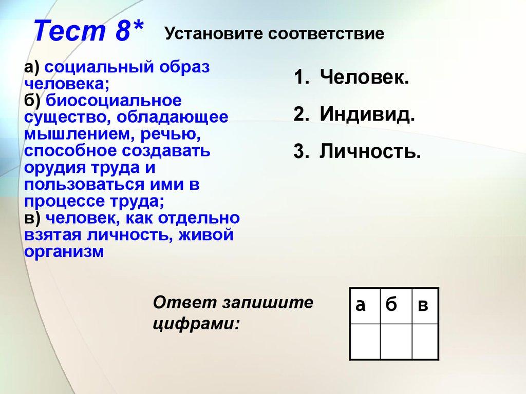 ответы на тест по обществознанию 8 класс личность и общество