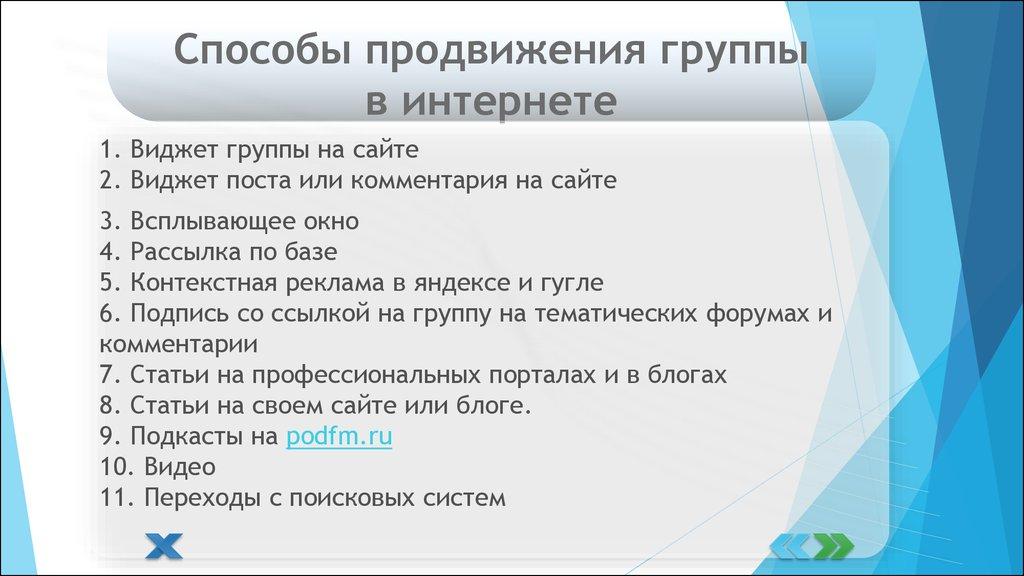 slide 44 Рейтинг ТОП 6 Лучших Бесплатных Конструкторов Сайтов