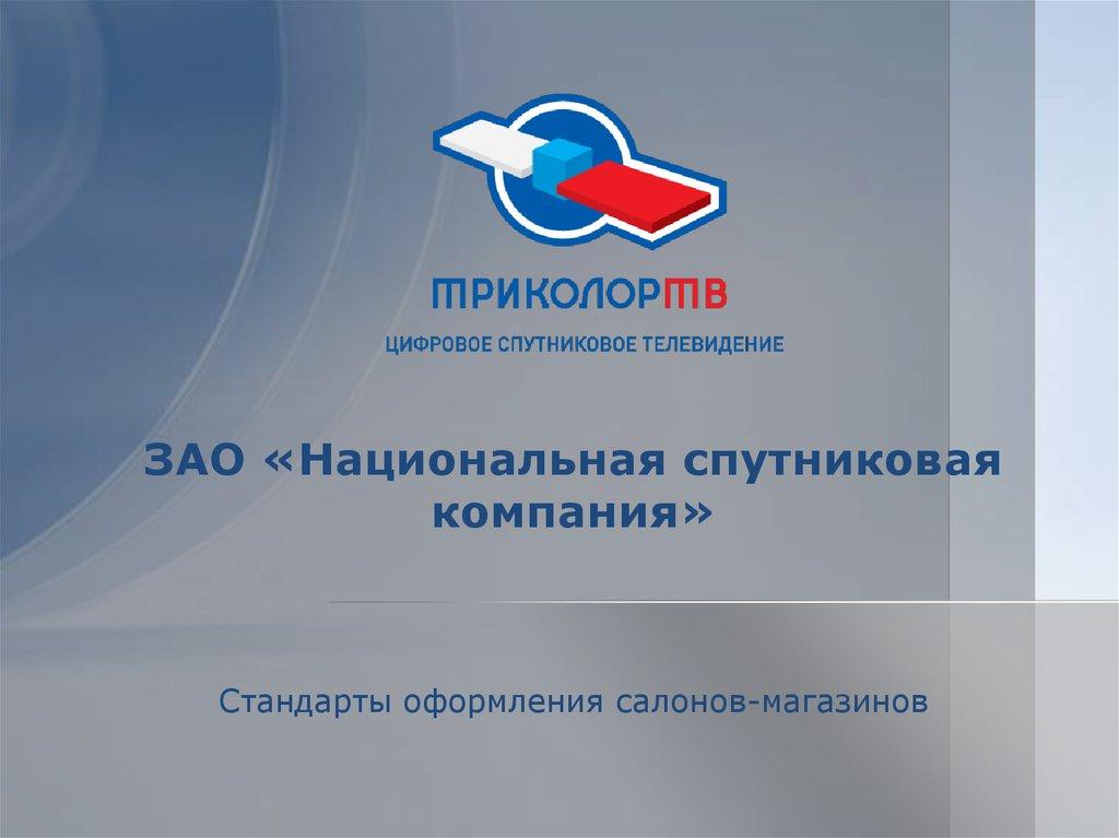 национальная спутниковая компания контакты