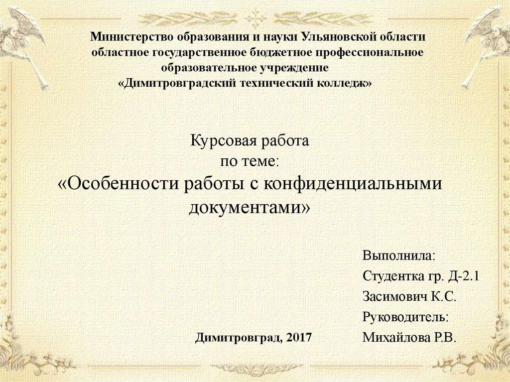 Работа онлайн димитровград натурщица киев