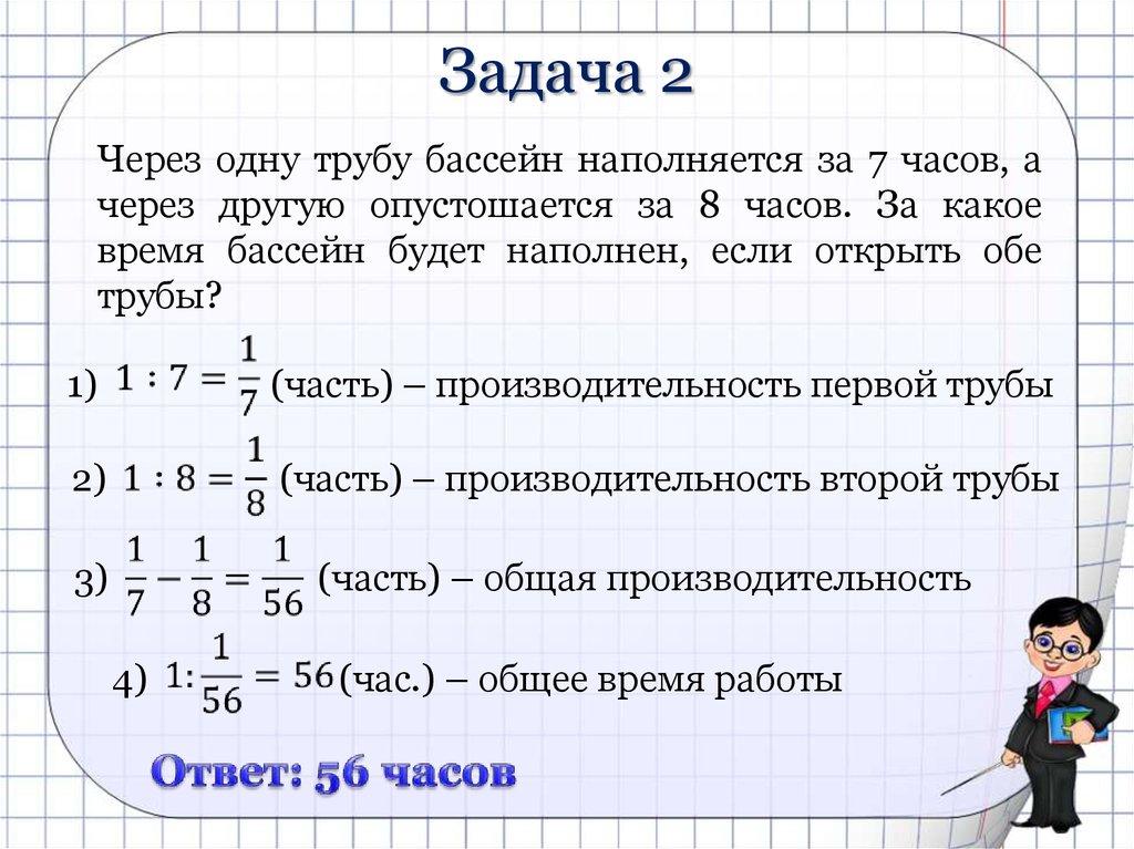 Текстовые задачи ответами решениями на общую работу информатика формулы для решения задач 11 класс