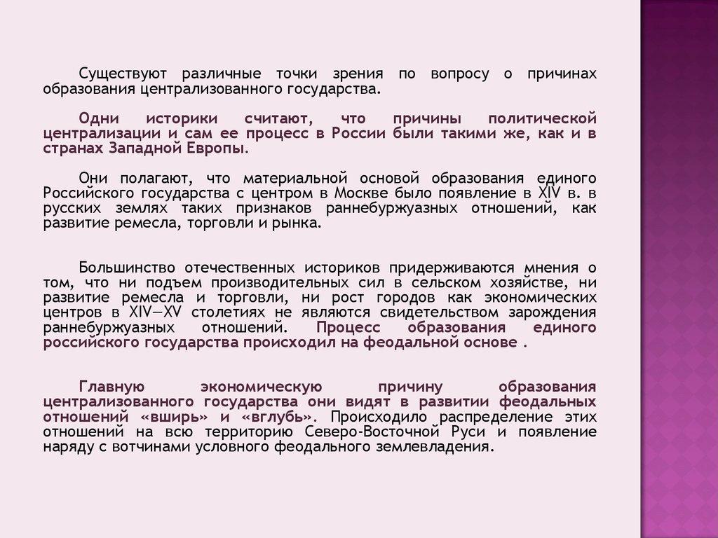 Процесс образования единого государства в россии и в западной европе обучение кайтсерфинг в украина