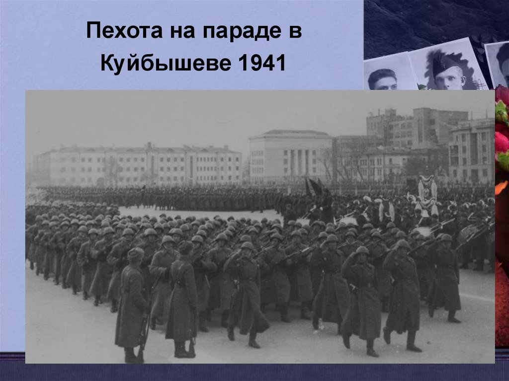 Для день, картинки парад 7 ноября 1941 года в куйбышеве