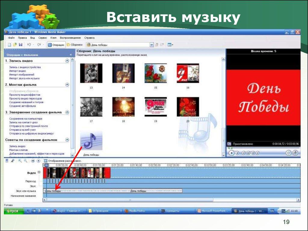 Картинки с музыкой и надписями онлайн программа
