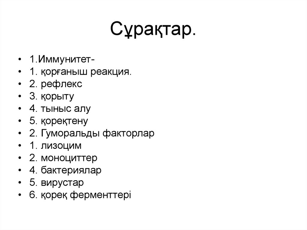 Сұрақтар.