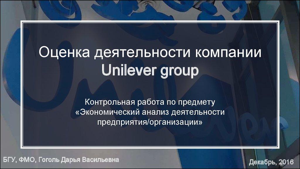 Оценка деятельности компании unilever group презентация онлайн Оценка деятельности компании unilever group Контрольная работа по предмету Экономический анализ деятельности предприятия организации