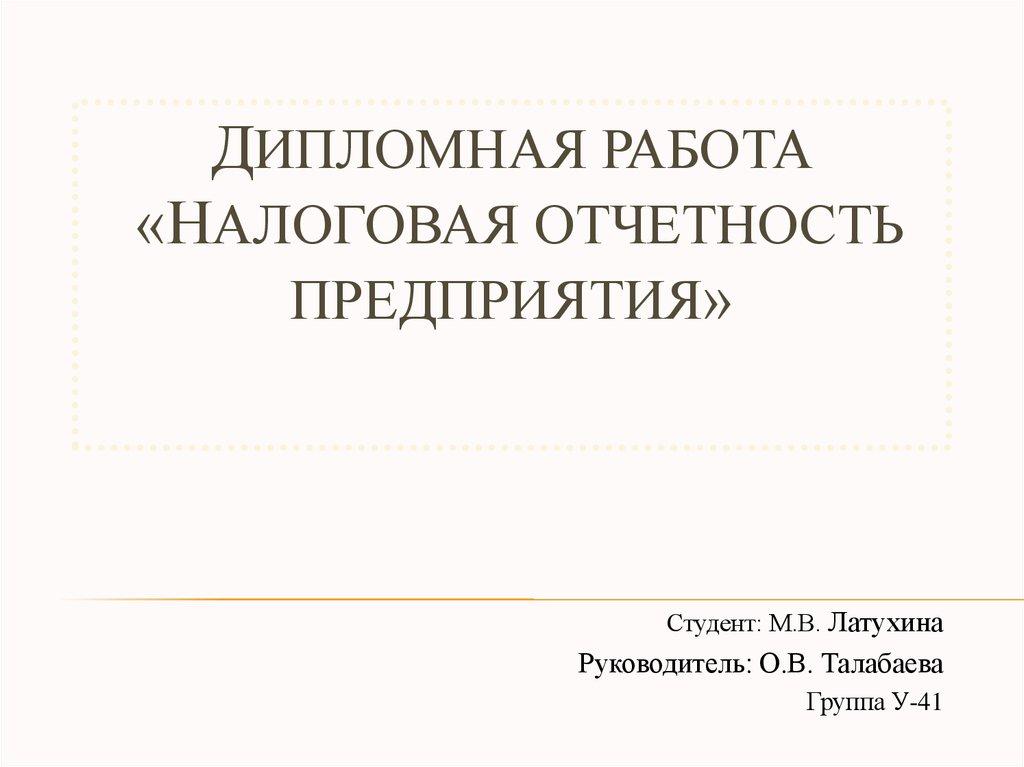 Диплом оптимизация налогов на предприятии электронный бюджет инструкция по отчетности