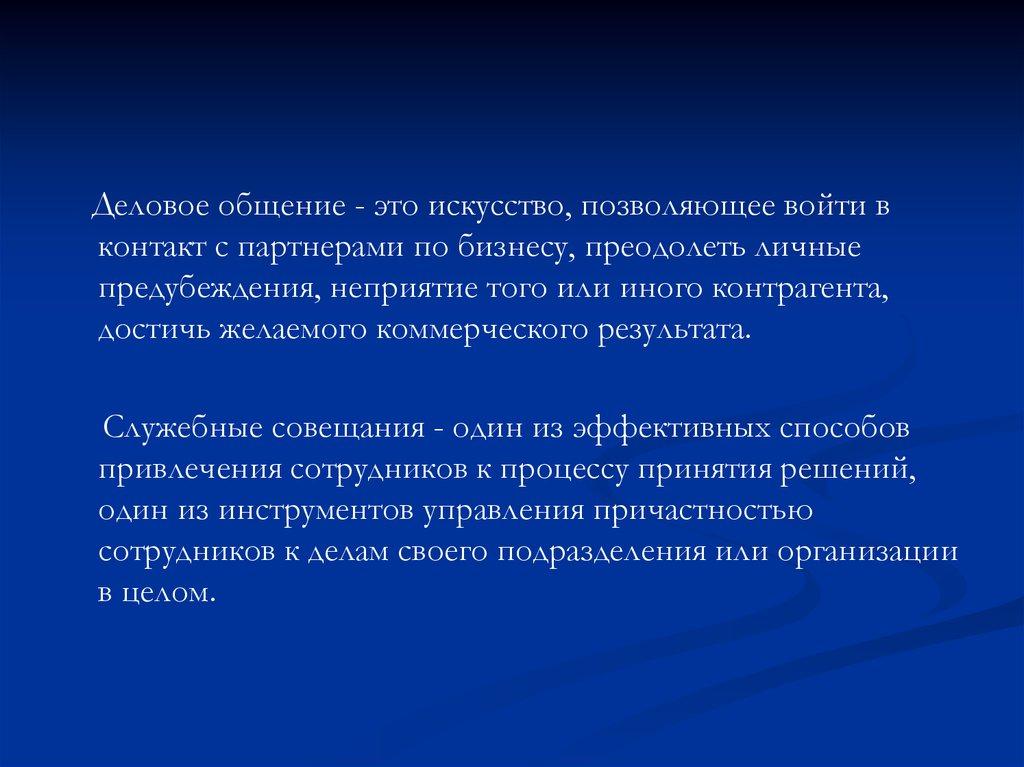 Реферат подготовка и проведение служебных совещаний 7365