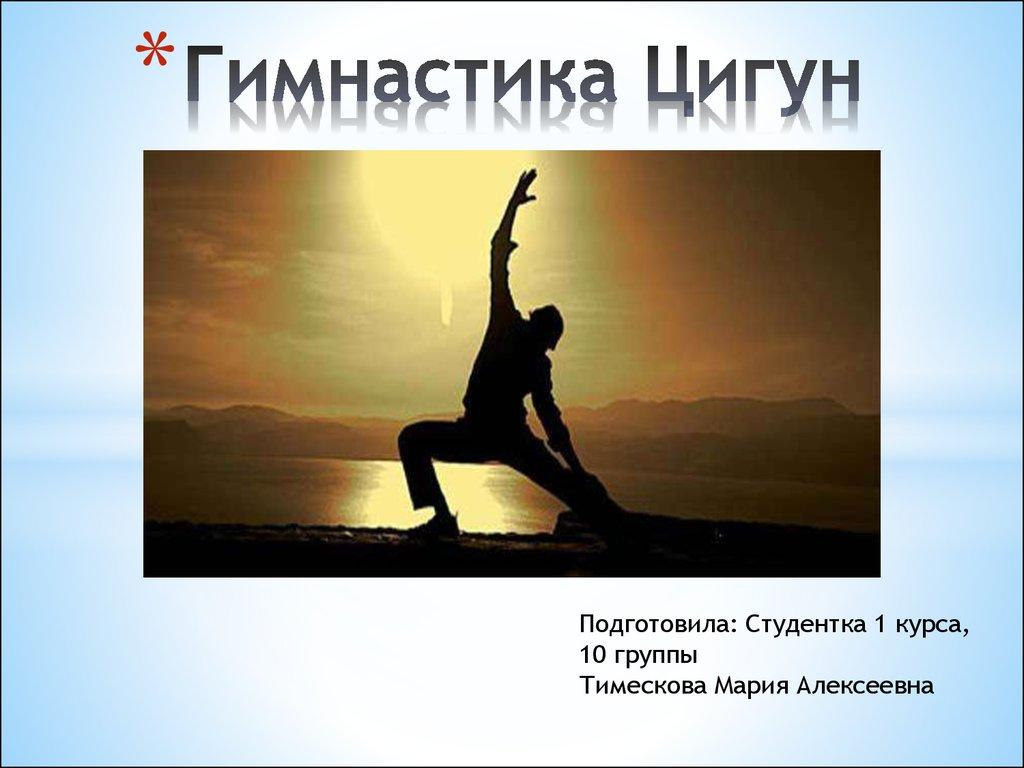 Цигун для начинающих: правила занятия гимнастикой, упражнения