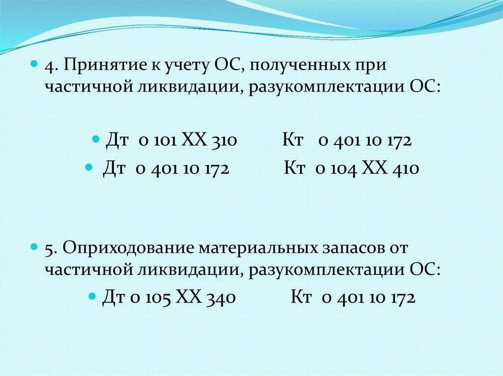 book Richtlinien für die militärärztliche Beurteilung Nierenkranker: