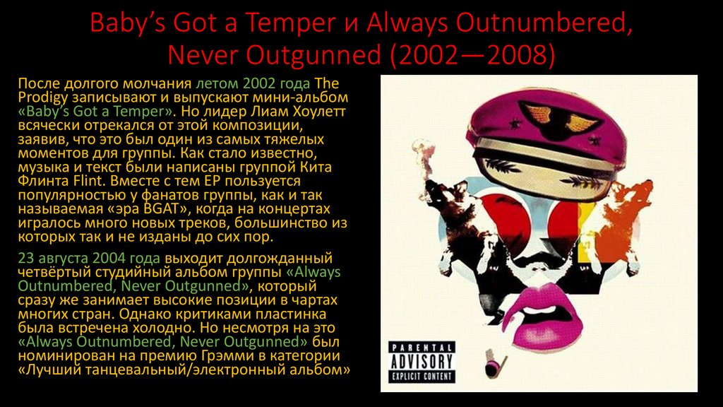 Baby's Got a Temper и Always Outnumbered, Never Outgunned (2002—2008)