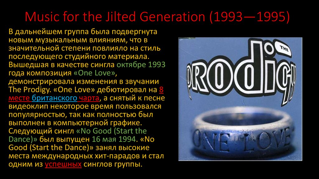 Music for the Jilted Generation (1993—1995)