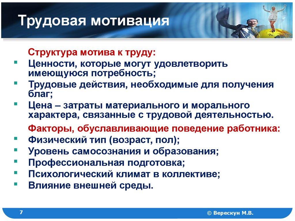 Сотрудников менеджменту мотивация труда предприятий и шпаргалки организаций по