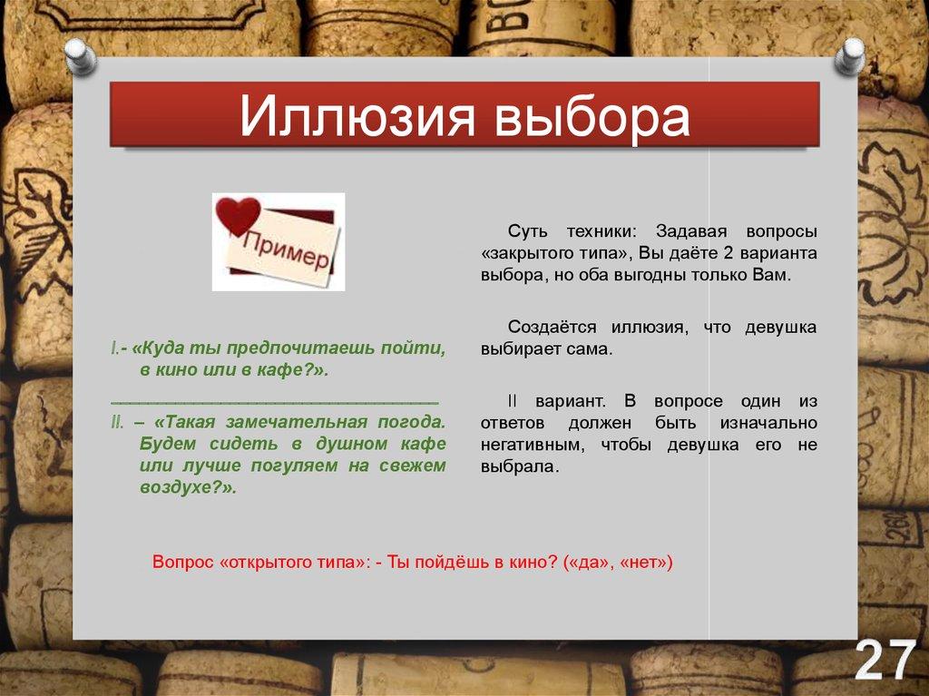 Сайты Знакомств Дают Иллюзию