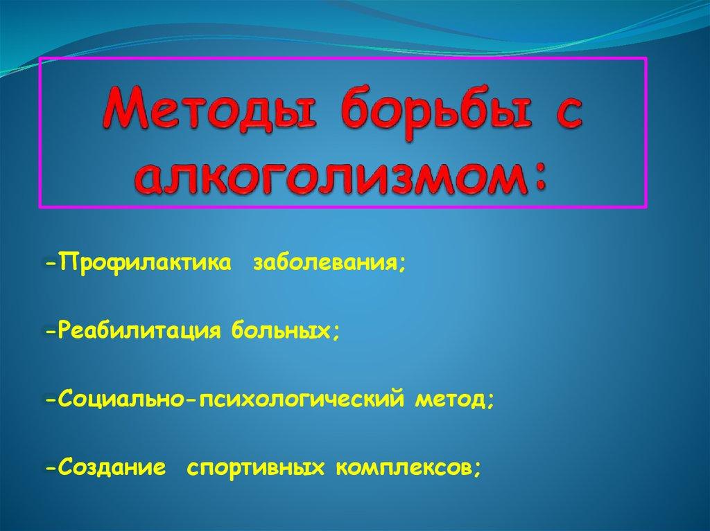 Методы борьбы с алкоголизмом в россии
