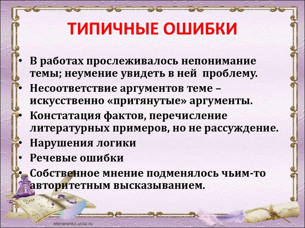 sochinenie-reportazh-na-temu-zima-11-klassa