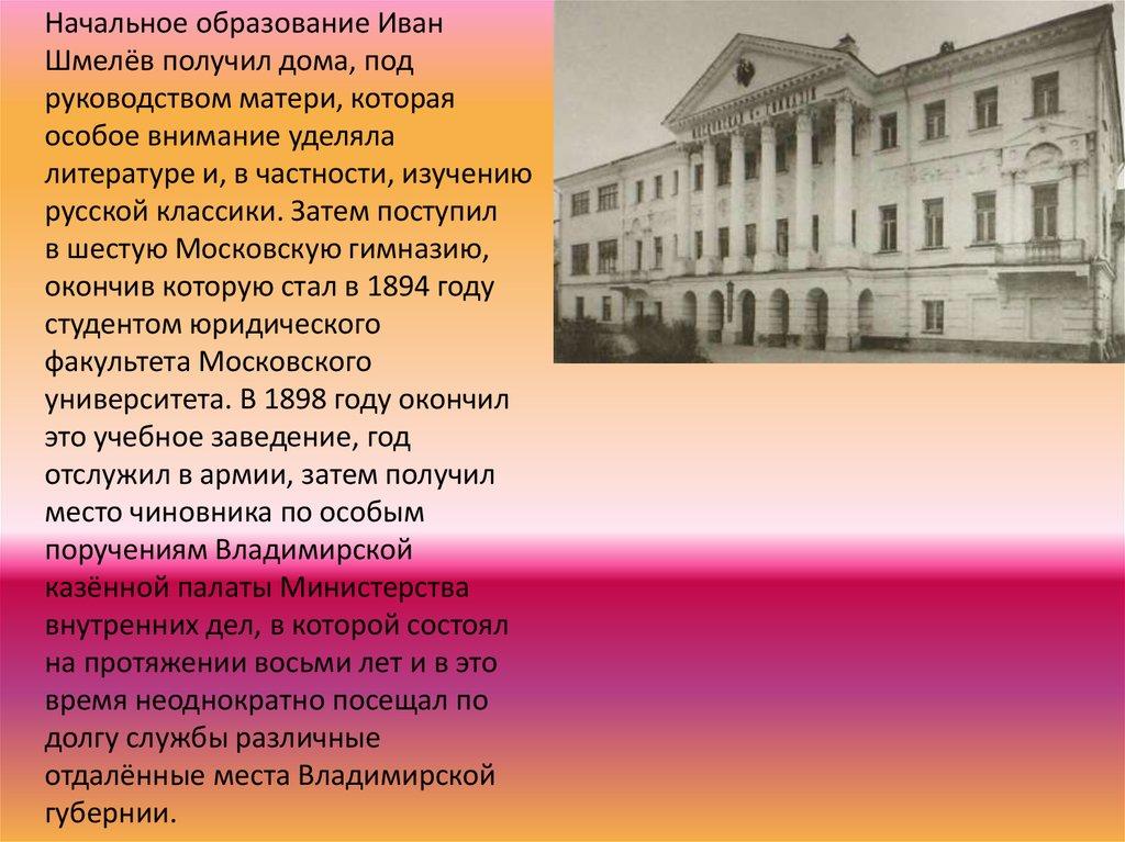 Презентация Максим Горький 11 Класс