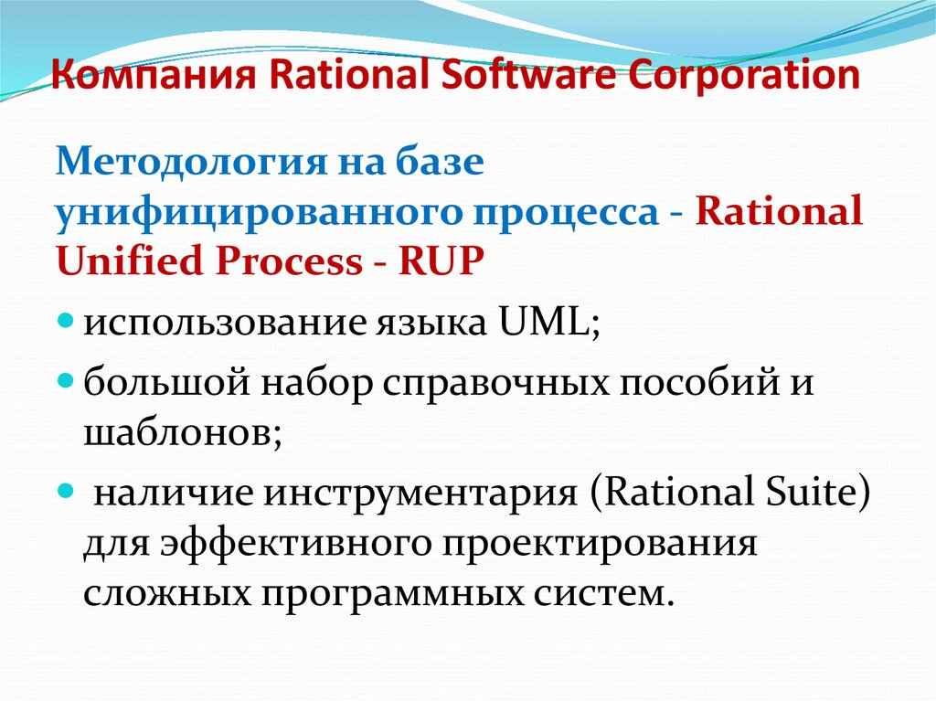 Компания Rational Software Corporation
