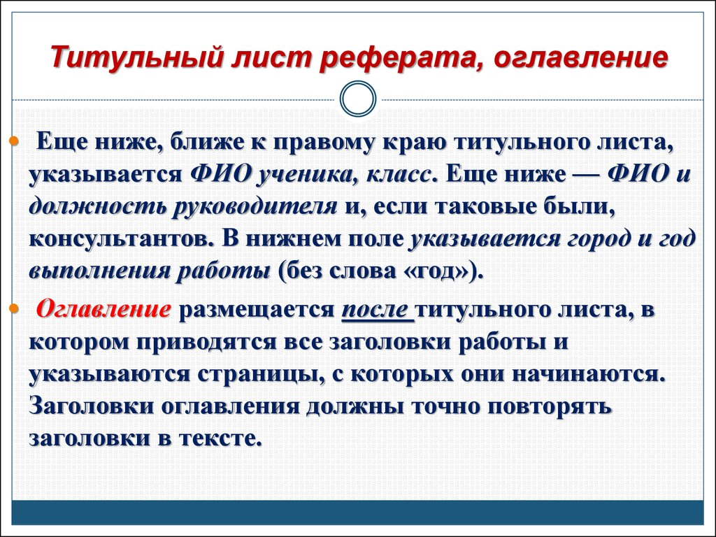 Правильное оформление реферата online presentation  оглавление Титульный лист реферата