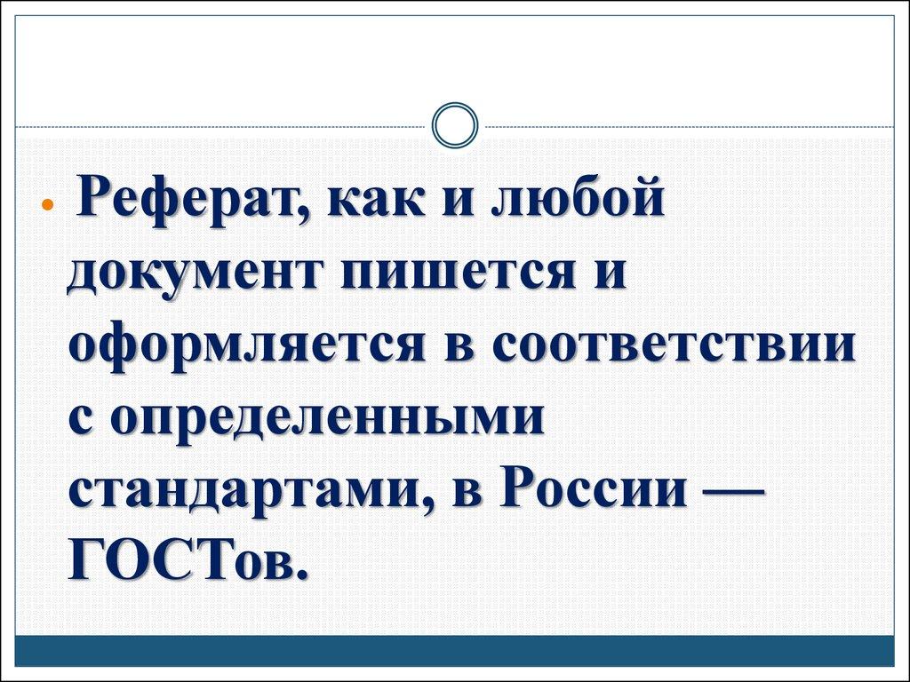 Правильное оформление реферата online presentation Реферат как и любой документ пишется и оформляется в соответствии с определенными стандартами в России ГОСТов