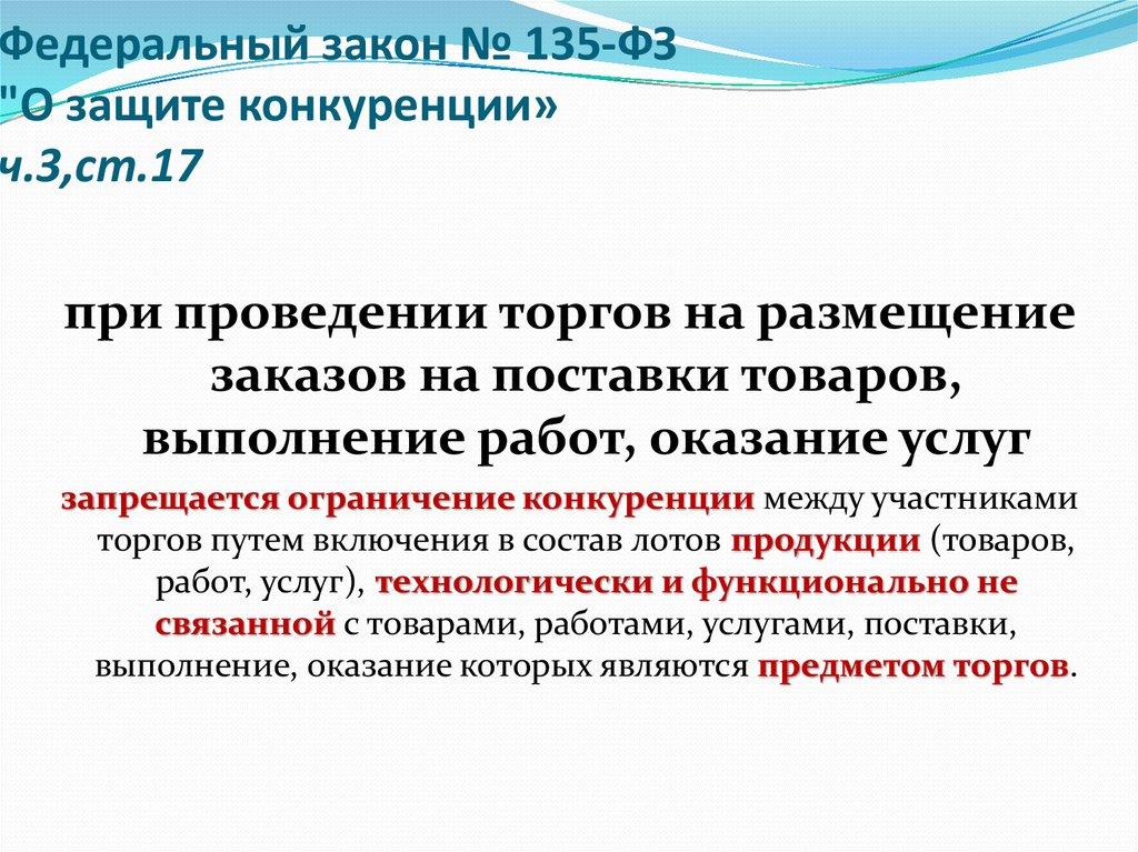 ст 44 фз о защите конкуренции