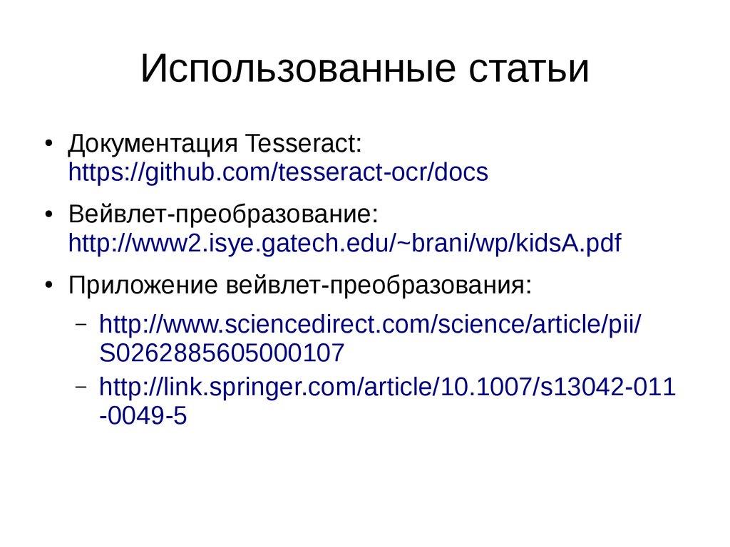 Распознавание текста на изображениях  Tesseract - презентация онлайн