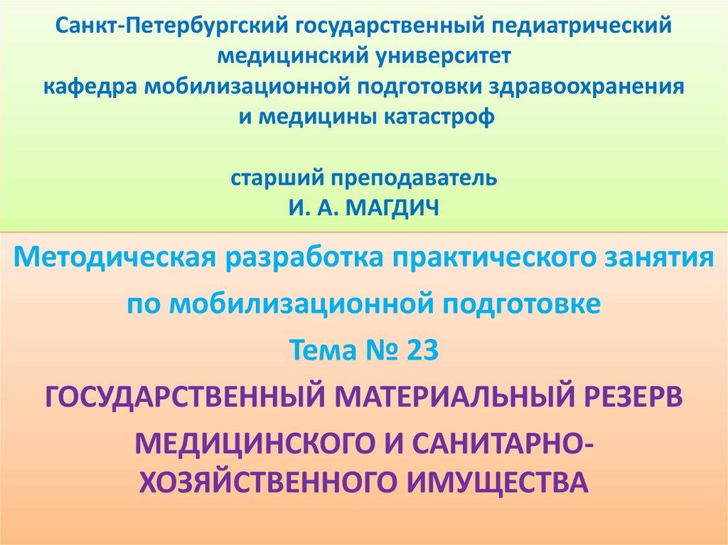 Государственный материальный резерв реферат 7336