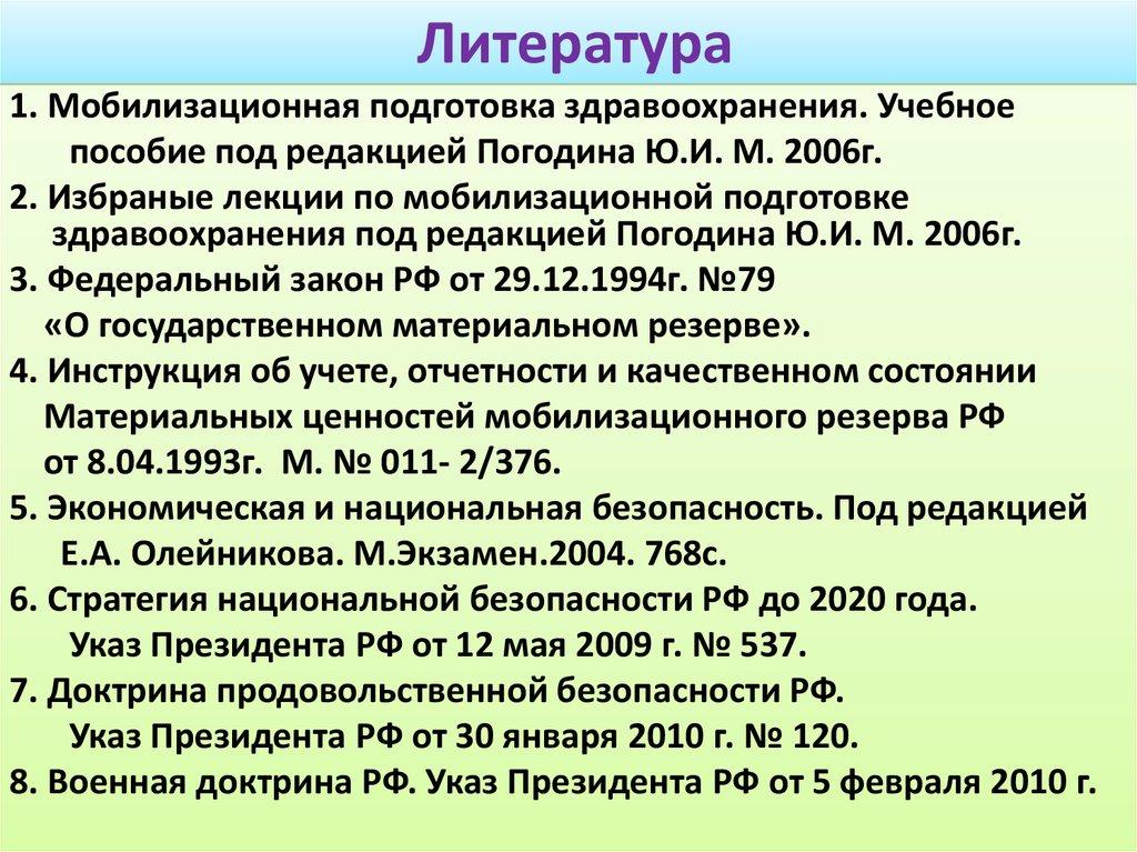 Государственный материальный резерв реферат 7450