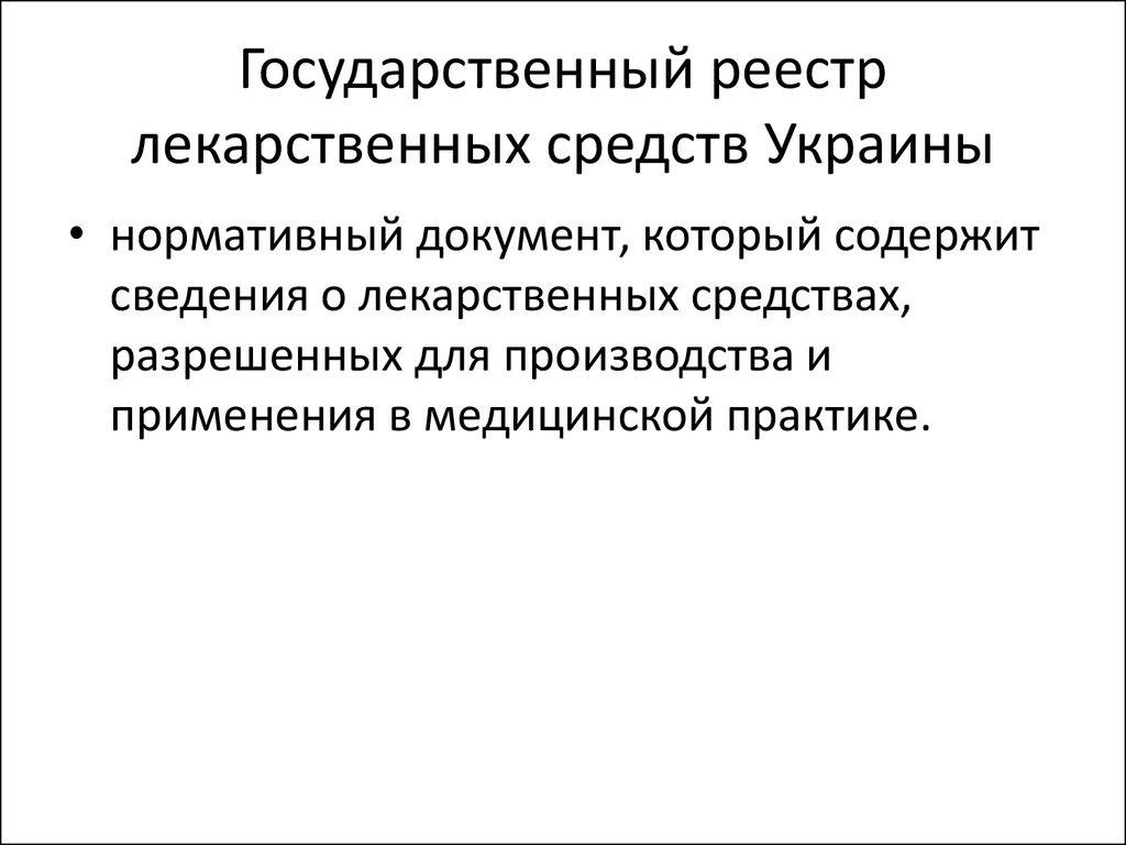 Реестр лекарственных средств украина