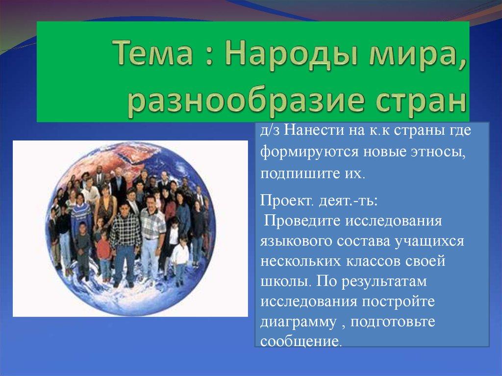 Доклад о народах мира 925