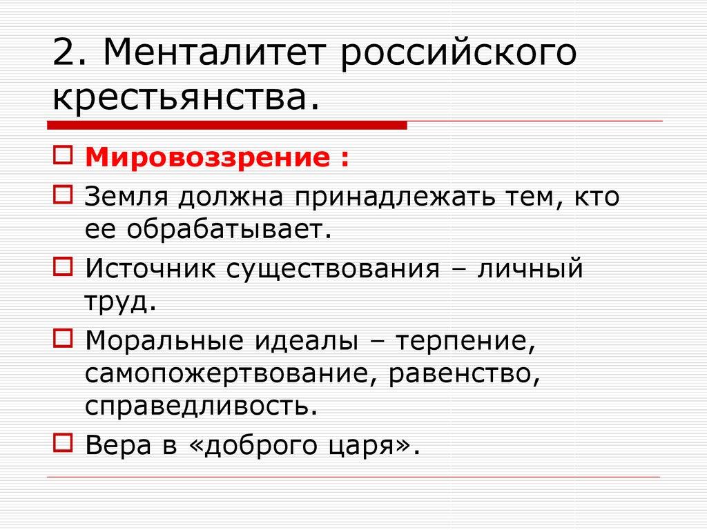 большинстве российский менталитет и его особенности новом