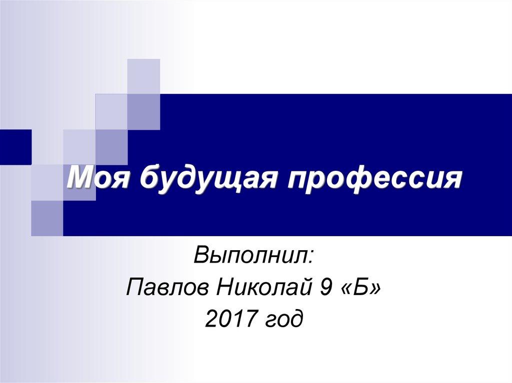 Презентации на тему Профессия учитель, Моя будущая ...