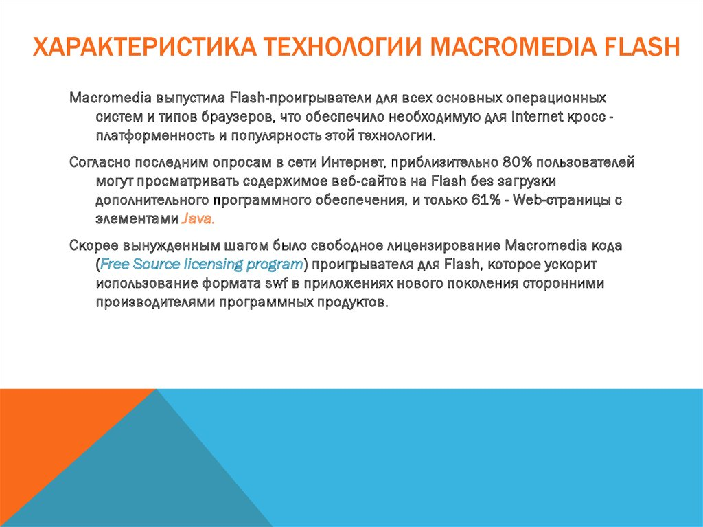 Характеристика технологии Macromedia Flash