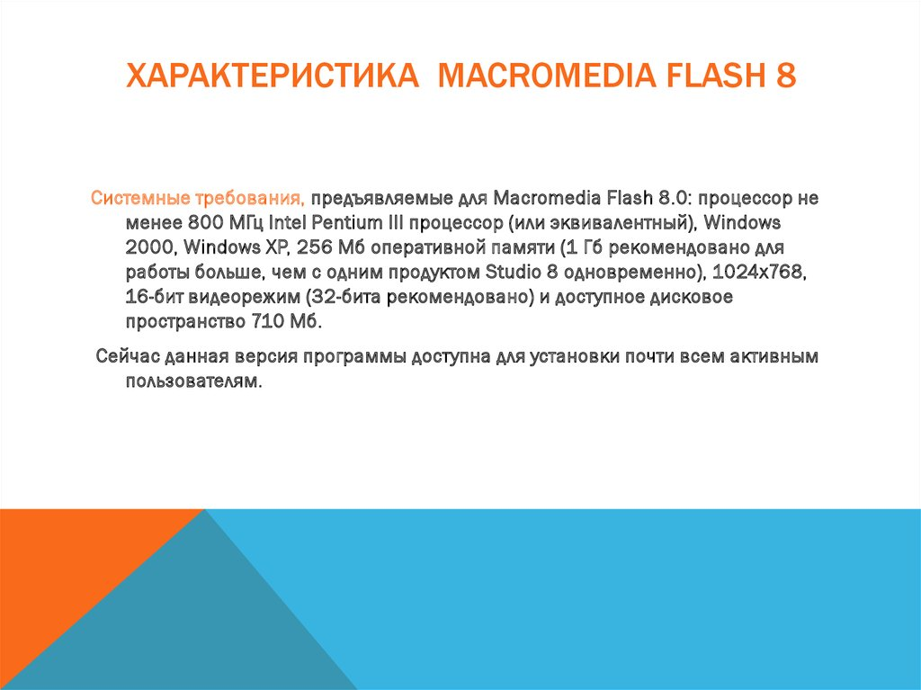 Характеристика Macromedia Flash 8