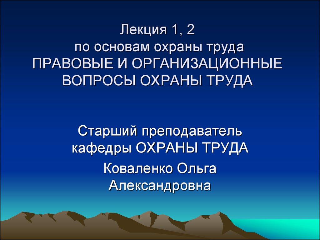 Презентация лекции обучения по охраны труда на предприятии татар теле синонимнар
