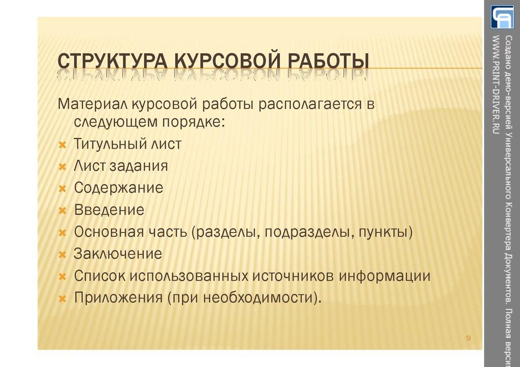 Аттестационная работа Методические рекомендации по выполнению  9 СТРУКТУРА КУРСОВОЙ РАБОТЫ