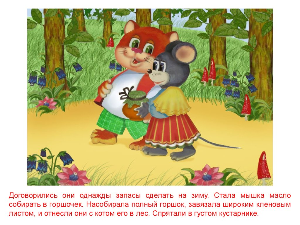 Сказки про кота и мышку