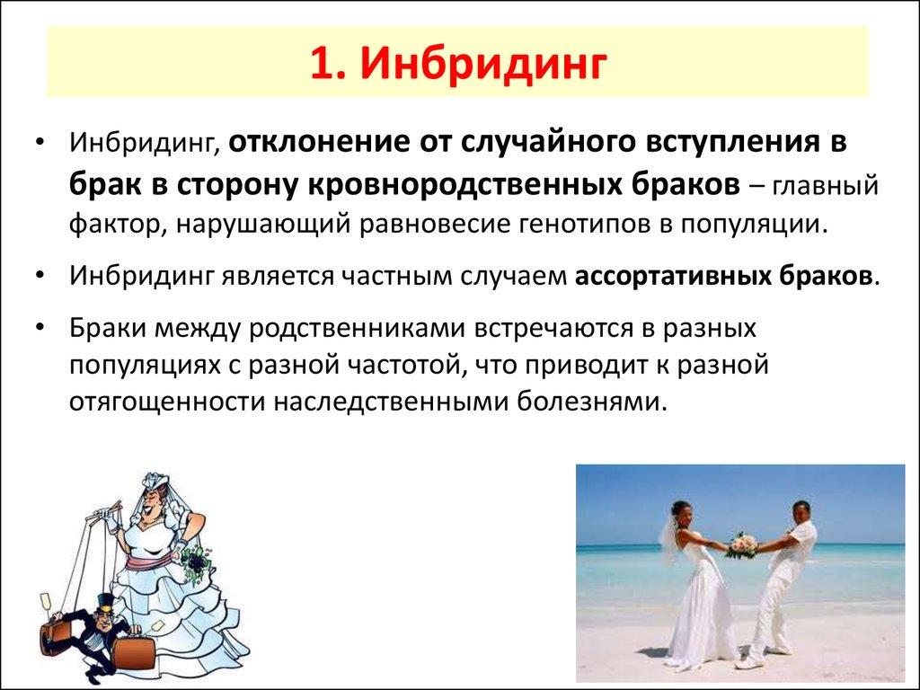 медицинское значение различных систем браков