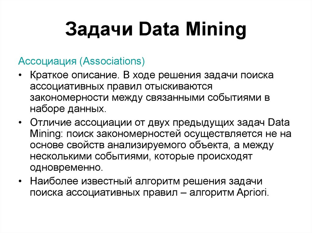 research thesis on association rule in data mining Design and implementation of a web mining research support data mining technologies such as clustering and association rules will also be explored for designing.