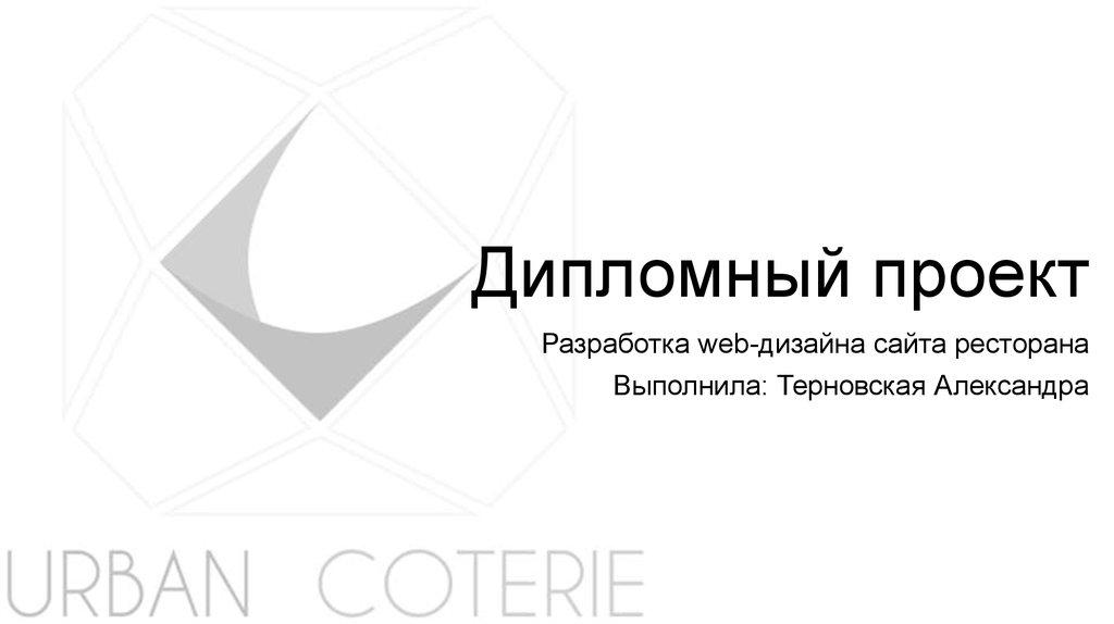 Дипломный проект Разработка web дизайна сайта ресторана  Дипломный проект