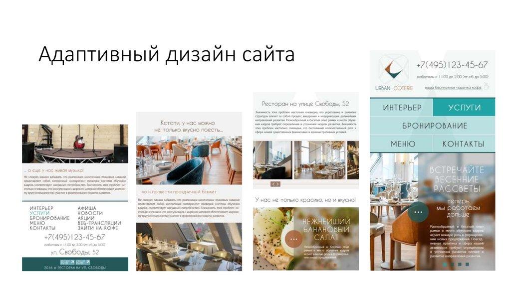 Дипломный проект Разработка web дизайна сайта ресторана   Адаптивный дизайн сайта