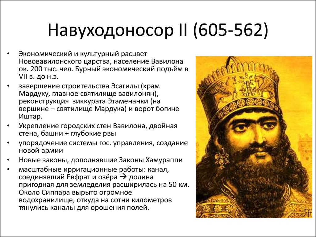 Nebuchadnezzar Ii Biography Accomplishments Amp Facts - HD 1024×768